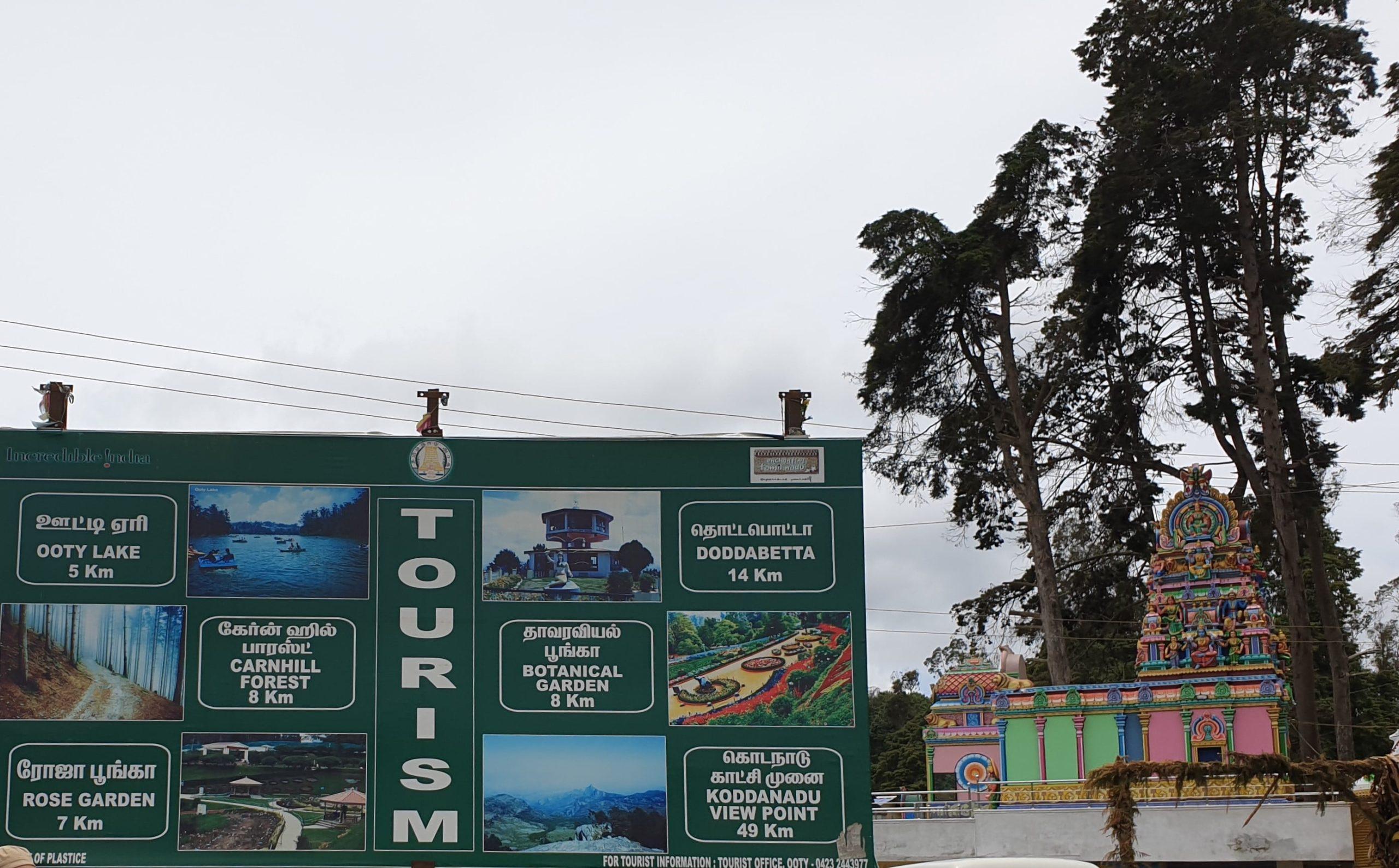 Ooty, the Nilgiris Distrtict: Kodanadu View Point